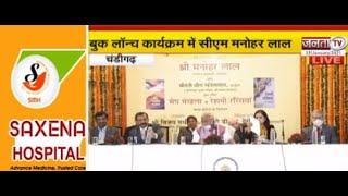चंडीगढ़ में CM मनोहर लाल ने लॉन्च की बुक || Janta Tv