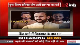 Madhya Pradesh News    Guna, Web Series Tandav को लेकर Actor Saif Ali Khan पर FIR दर्ज