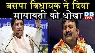 BSP विधायक ने दिया Mayawati को धोखा   BSP विधायक ने थामा JDU का दामन  #DBLIVE