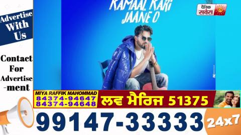 Kamaal Kari Jaane O | Happy Raikoti | Sukh Sanghera l Latest Punjabi Song 2021 l Dainik Savera