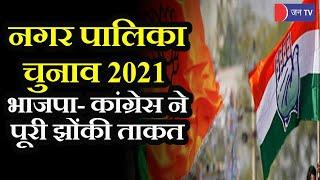 Nagar Palika Chunav 2021 | Sumerpur News | सुमेरपुर में भाजपा और कांग्रेस ने पूरी झोंकी ताकत