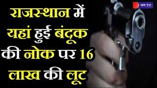 Sardarshahar Crime News |  चूरू सरदारशहर में बंदूक की नोक पर 16 लाख की लूट, पुलिस ने किया गिरफ्तार