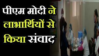 Varanasi News | UP में दूसरे चरण की हुई शुरुआत, PM Modi ने लाभार्थियों से किया संवाद