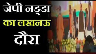 Lucknow News |  JP Nadda का लखनऊ दौरा, बूथ अध्यक्ष सम्मेलन को किया संबोधित