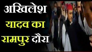 Rampur News | Akhilesh Yadav का रामपुर दौरा, Azam Khan की पत्नी से की मुलाकात