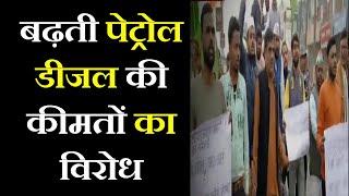 Gorakhpur News | बढ़ती पेट्रोल डीजल की कीमतों का विरोध, यूथ कांग्रेस के कार्यकर्ताओं प्रदर्शन