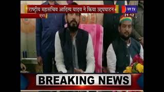 Etah News | प्रगतिशील समाजवादी पार्टी कार्यालय का शुभारंभ, राष्ट्रीय महासचिव Aditya Yadav  उद्घाटन