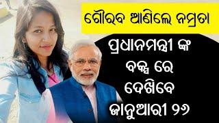 Meet Namrata Mohanty From Cuttack Who Got Invitation From Govt Of India|ରାଜ୍ୟ ପାଇଁ ଗୌରବ ଆଣିଲେ ନମ୍ରତା