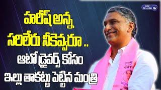 ఇంటి స్థలాన్ని తాకట్టు పెట్టిన మంత్రి హరీష్ రావు | Minister Harish Rao | Siddipet | Top Telugu Tv