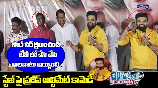 Pradeep Comedy At 30 Rojullo Preminchadam Ela Release Press Meet | Top Telugu TV