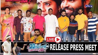 LIVE : Pradeep Machiraju 30 Rojullo Preminchadam Ela Movie Release Press Meet | Top Telugu TV