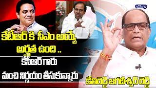 Kethireddy Jagadishwar Reddy about Telangana Next CM KTR | TRS Party | CM KCR | Top Telugu TV