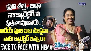 Actress Hema About Pradeep And Puri Jagannadh | 30 Rojullp Preminchadam Elaa | Top Telugu TV