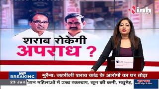 Madhya Pradesh News || Shivraj Singh Chouhan Government, शराब रोकेगी अपराध ?