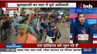 Chhattisgarh News || Rajnandgaon, हजारों आदिवासीयों का पैदल मार्च