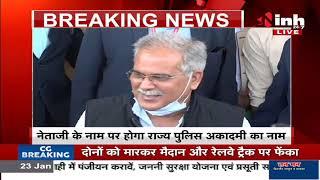 Chhattisgarh News || CM Bhupesh Baghel ने मीडिया से की खास बातचीत