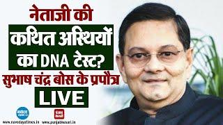 खुलेगा नेताजी की मौत का रहस्य? सुभाष जयंती पराक्रम दिवस विशेष। नेताजी के प्रपौत्र चंद्र कुमार LIVE.