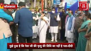 नेता जी को भावभीनी श्रद्धांजलि देने के बाद बोलीं CM ममता बनर्जी