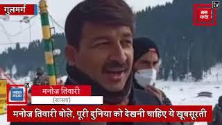 समस्याओं को समझने के लिए कश्मीर दौरे पर संसदीय प्रतिनिधिमंडल... गुलमर्ग की वादियों का उठाया लुत्फ