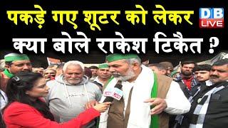 ट्रैक्टर रैली को हर हाल में निकालेंगे Rakesh Tikait | पकड़े गए शूटर को लेकर क्या बोले राकेश टिकैत ?