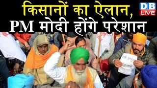 किसानों का ऐलान, PM Modi होंगे परेशान | दो-दो हाथ करने की तैयारी में किसान |#DBLIVE