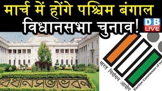 मार्च में होंगे West Bengal विधानसभा चुनाव ! फरवरी में हो सकता विधानसभा चुनाव का ऐलान |#DBLIVE