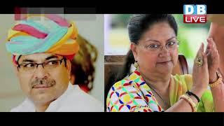 Rajasthan में गुटबाजी पड़ेगी BJP पर भारी | बिखर रही है BJP—Congress |#DBLIVE