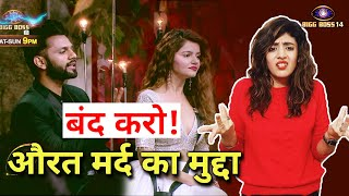 STOP IT! Band Karo Ye Aurat Mard Ka Mudda, It's High Time | Bigg Boss 14