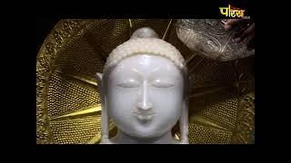 Jin Abhishek Gulgaon Tirth, Rajasthan | जिन अभिषेक, राजस्थान | Date:- 23/01/21