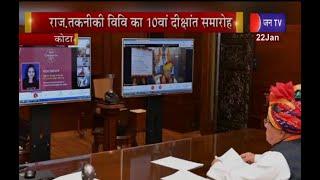 राजस्थान तकनीकी विवि का 10वा दीक्षांत समारोह संपन्न
