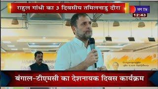 Rahul Gandhi In Tamil Nadu | राहुल गांधी का तमिलनाडु दौरा, कोयंबटूर में किया रोड शो