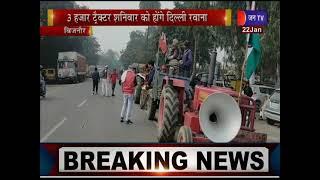 Bijnor News | 3 हजार टैक्टर शनिवार को होंगे दिल्ली रवाना,परेड के लिए किसानो ने की तैयारी  | JAN TV