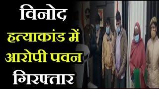 Bareilly Murder Case News | Vinod हत्याकांड में आरोपी पवन गिरफ्तार, तमंचा और कारतूस किया बरामद
