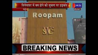 Mathura News | सिनेमाघर में बम होने की सूचना पर हड़कंप, ट्विटर हैंडल पर पुलिस को टैग कर दी थी सूचना