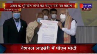 Asam में भूमिहीन लोगों को PM Modi ने दिया तोहफा, 1.6 लाख लोगों को आवंटित किये जमीन के पट्टे