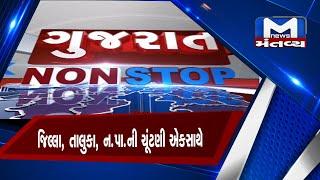 Gujarat non stop (23/01/2021)