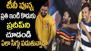 Comedian Bhadram Super Speech At 30 Rojullo Preminchadam Ela Press Meet |Anchor Pradeep |TopTeluguTV