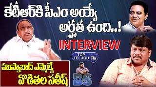 Husnabad MLA Vodithala Sathish Latest Interview | BS Talk Show | Top Telugu TV