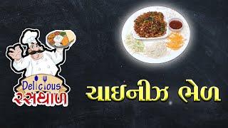 Abtak Delicious Rasthal | Chinese Bhel | Episode-193 | Abtak Special