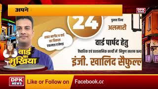 वार्ड का मुखिया  साबिर हुसैन,वरिष्ठ कांग्रेस नेता नागौर