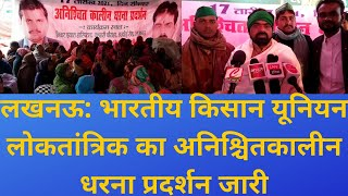 लखनऊ भारतीय किसान यूनियन लोकतांत्रिक का अनिश्चितकालीन धरना प्रदर्शन जारी