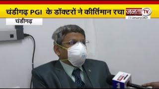 चंडीगढ PGI के डॉक्टरों ने रचा कीर्तिमान, नाक के जरिए किया ब्रेन ट्यूमर का सफल ऑपरेशन