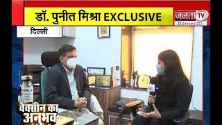 देखिए AIIMS के डॉक्टर पुनीत मिश्रा से JantaTV  की EXCLISIVE बातचीत