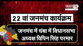 हिमाचल प्रदेश में 22वें जनमंच का किया जाएगा आयोजन, ग्रामीण विभाग ने जारी की अधिसूचना