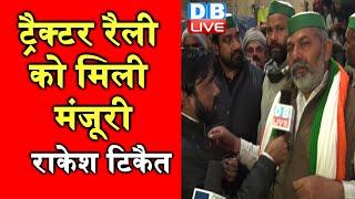 किसानों के आगे झुकी सरकार | Tractor Rally को हरी झंडी—Rakesh Tikait |#DBLIVE