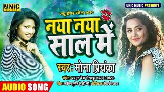नया नया साल में | #Mona Priyanka | Naya Saal Me | New Year Song 2021 | Bhojpuri Song New