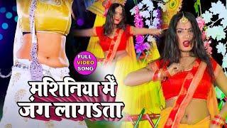 #Video Song | मशीनिया में जंग लागता | #Vijay_Madhesiya का न्यू सुपरहिट भोजपुरी सॉन्ग | New Song 2021