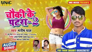चौकी के पटरा | #Manish_Pal का सुपरहिट भोजपुरी सॉन्ग | Chauki Ke Patara - New Bhojpuri Song 2021