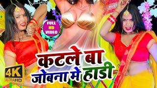 #Video Song | कटले बा जोबना में हाड़ी | #Chhotu_Khesari का सुपरहिट न्यू भोजपुरी सांग - New Song 2021