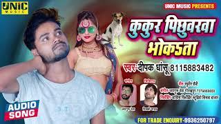 कुकुर पिछुवरवा भोकता ll#Deepak_Dhansu ll Kukur Deepak Dhashu l Bhojpuri Songs 2021